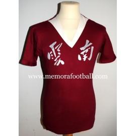 Beijing F.C. 1977/78 match worn shirt vs Sporting Lisbon